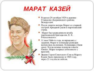 МАРАТ КАЗЕЙ Родился 29 октября 1929 в деревне Станьково Дзержинского района Б