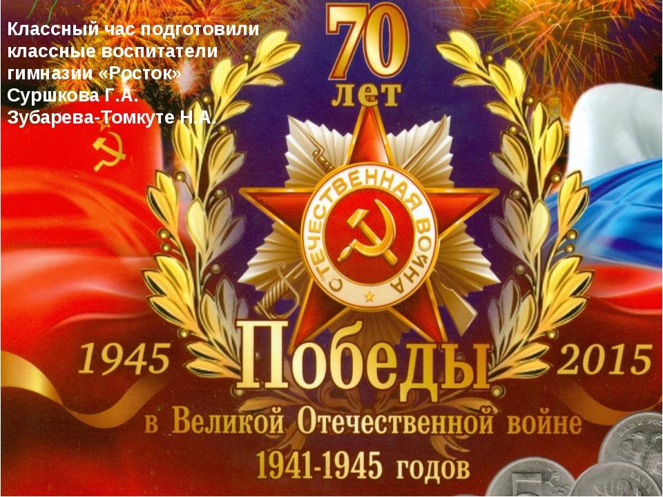 Классный час подготовили классные воспитатели гимназии «Росток» Суршкова Г.А....