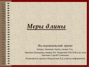 Меры длины Исследовательский проект Авторы: Зинченко Артём, ученик 3 кл., Зин