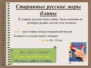 Старинные русские меры длины В старину русские меры длины были основаны на ра