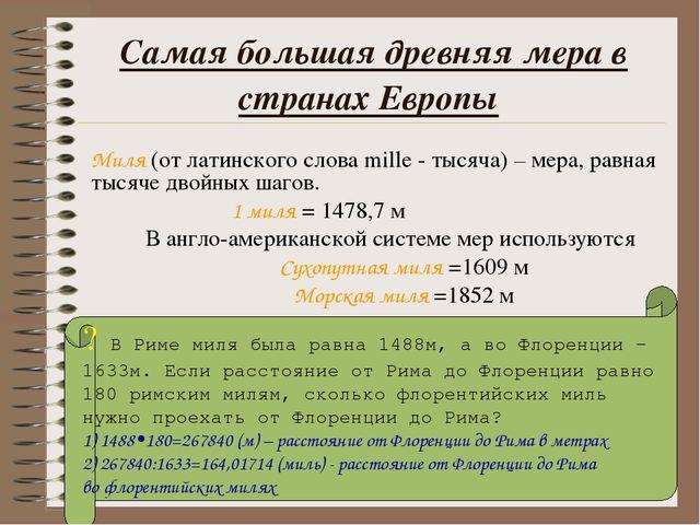 Самая большая древняя мера в странах Европы Миля (от латинского слова mille...