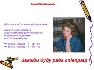 Шидловська Валентина Дмитрівна, вчитель математики вищої кваліфікаційної кат