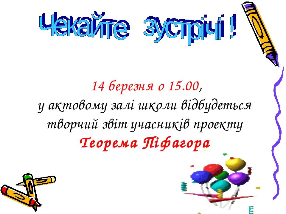 14 березня о 15.00, у актовому залі школи відбудеться творчий звіт учасників...