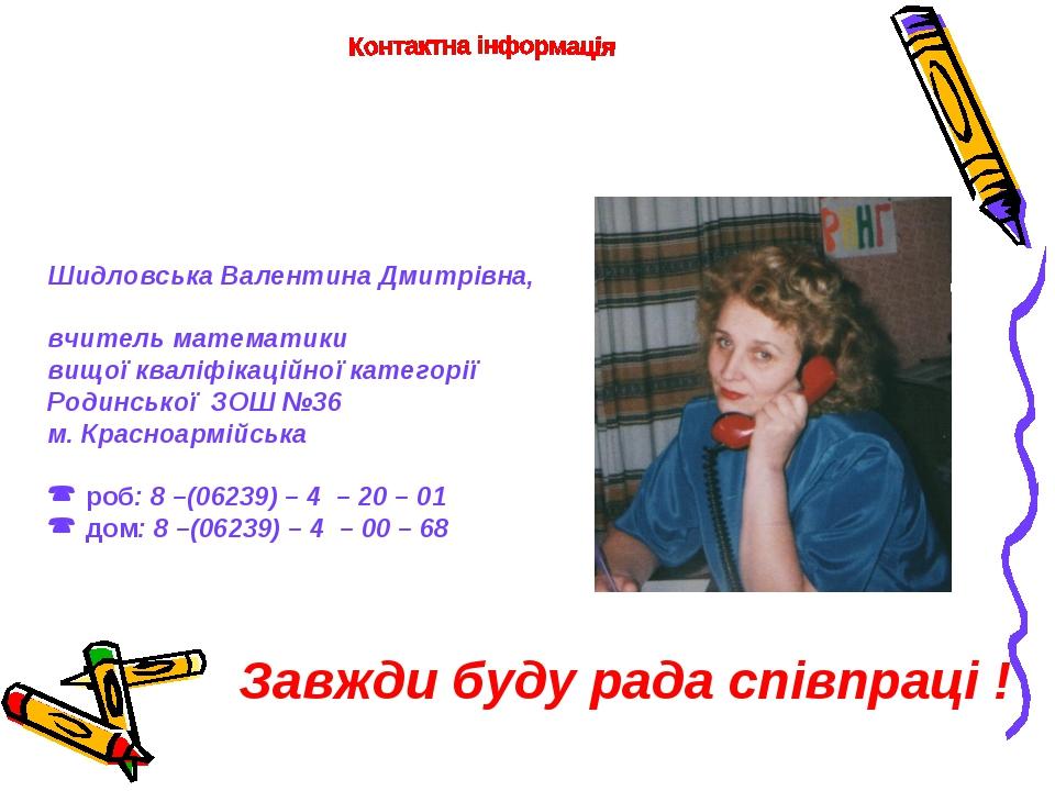 Шидловська Валентина Дмитрівна, вчитель математики вищої кваліфікаційної кат...