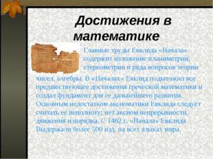 Достижения в математике Главные труды Евклида «Начала» содержит изложение пл