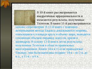 В 10-й книге рассматриваются квадратичные иррациональности и излагаются рез