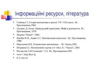 Інформаційні ресурси, література Глейзер.Г.І. Історія математики в школі. VІІ