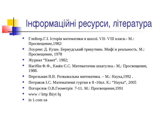 Інформаційні ресурси, література Глейзер.Г.І. Історія математики в школі. VІІ...
