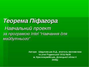 """Теорема Піфагора Навчальний проект за програмою Intel """"Навчання для майбутньо"""