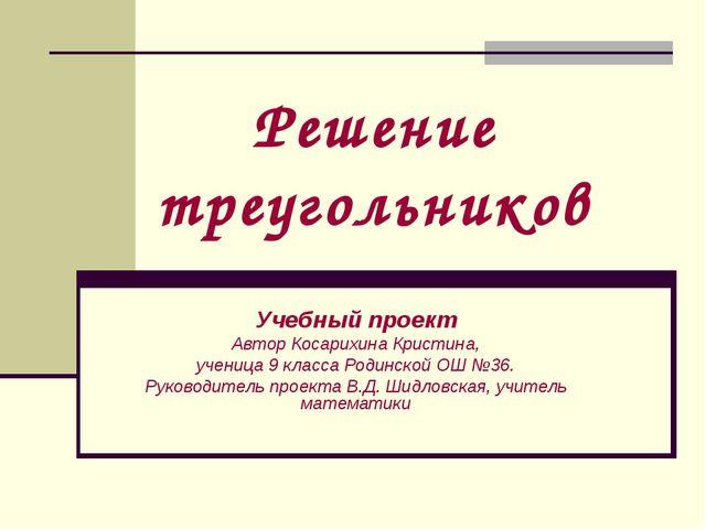 Учебный проект Автор Косарихина Кристина, ученица 9 класса Родинской ОШ №36....