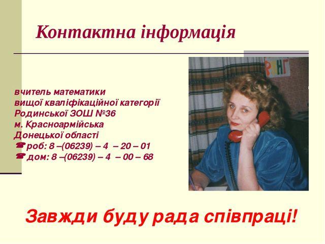 Контактна інформація вчитель математики вищої кваліфікаційної категорії Родин...
