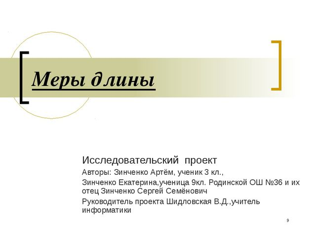 Меры длины Исследовательский проект Авторы: Зинченко Артём, ученик 3 кл., Зин...
