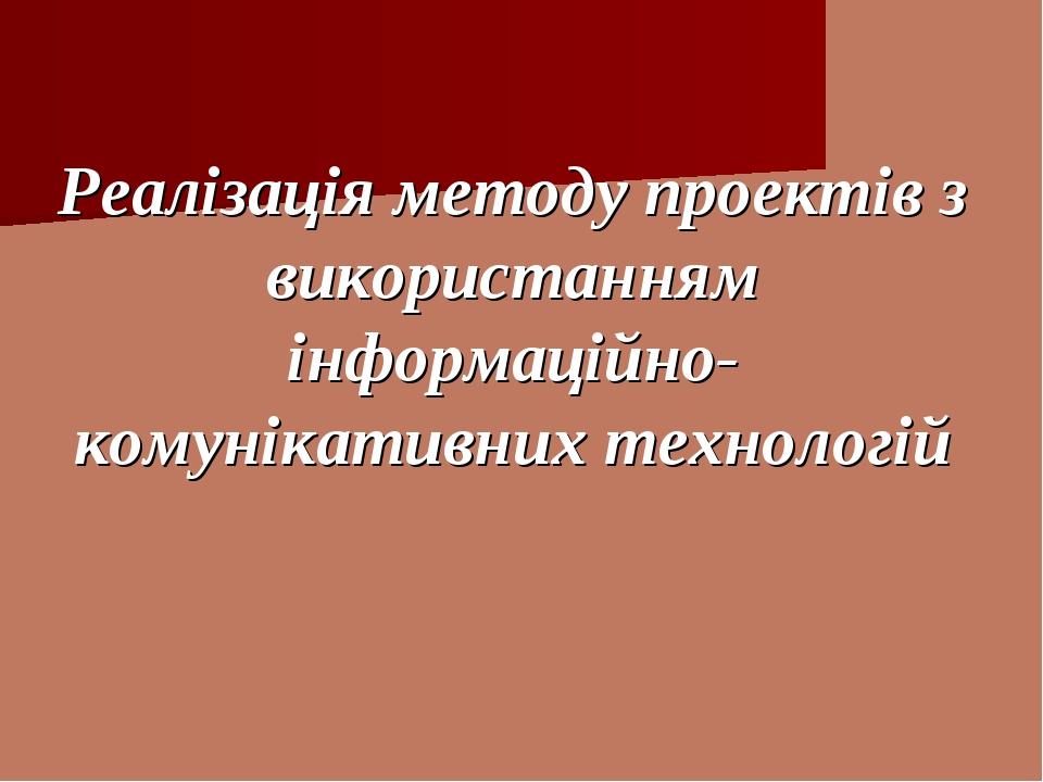 Реалізація методу проектів з використанням інформаційно-комунікативних технол...