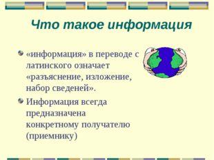 «информация» в переводе с латинского означает «разъяснение, изложение, набор