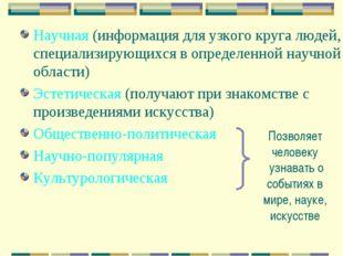Научная (информация для узкого круга людей, специализирующихся в определенной