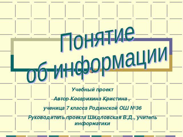 Учебный проект Автор Косарихина Кристина , ученица 7 класса Родинской ОШ №36...