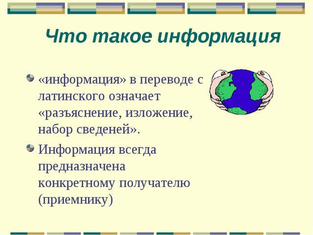 «информация» в переводе с латинского означает «разъяснение, изложение, набор...