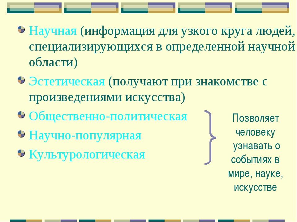 Научная (информация для узкого круга людей, специализирующихся в определенной...