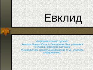 Евклид Информационный проект Авторы Бирюк Юлия и Лентюгова Яна, учащиеся 9 к