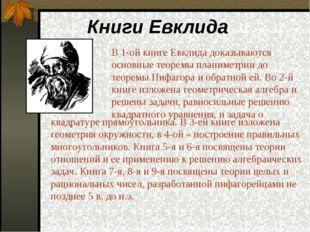 Книги Евклида В 1-ой книге Евклида доказываются основные теоремы планиметрии