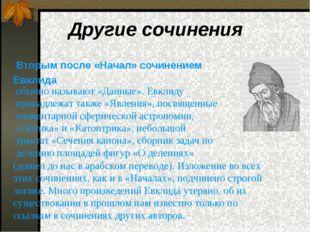 Другие сочинения Вторым после «Начал» сочинением Евклида обычно называют «Да