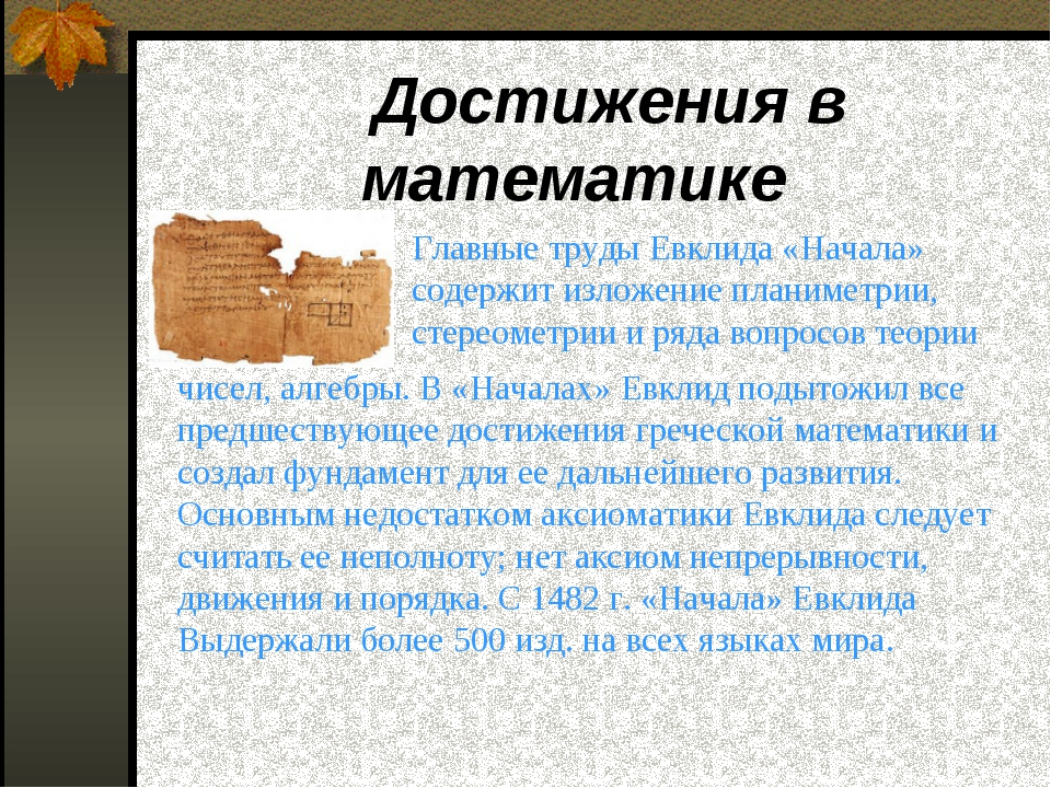 Достижения в математике Главные труды Евклида «Начала» содержит изложение пл...