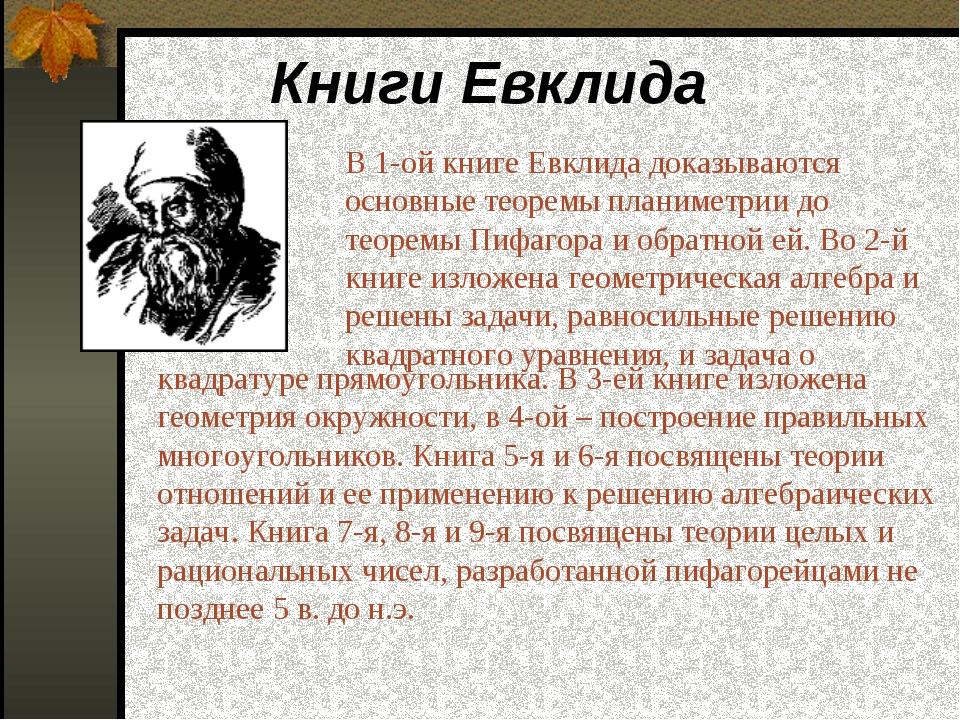 Книги Евклида В 1-ой книге Евклида доказываются основные теоремы планиметрии...