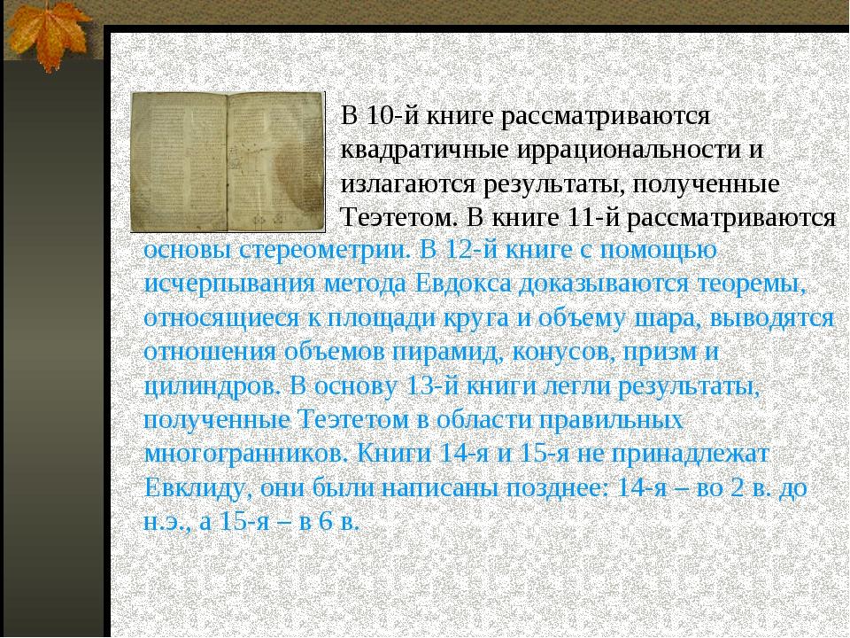 В 10-й книге рассматриваются квадратичные иррациональности и излагаются рез...