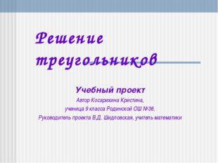 Учебный проект Автор Косарихина Кристина, ученица 9 класса Родинской ОШ №36.