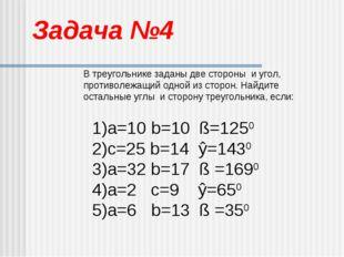 Задача №4 В треугольнике заданы две стороны и угол, противолежащий одной из с