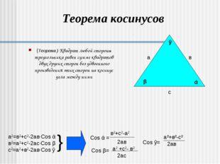 (Теорема ) Квадрат любой стороны треугольника равен сумме квадратов двух друг