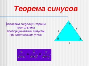 (теорема синусов) Стороны треугольника пропорциональны синусам противолежащих