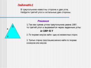 Задача№1 В треугольнике известны сторона и два угла. Найдите третий угол и ос