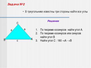 В треугольнике известны три стороны найти все углы Ϋ Задача №2 а в с В С А По