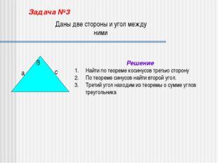Задача №3 Даны две стороны и угол между ними а с ß Решение Найти по теореме к