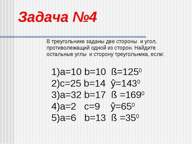 Задача №4 В треугольнике заданы две стороны и угол, противолежащий одной из с...