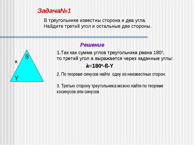 Задача№1 В треугольнике известны сторона и два угла. Найдите третий угол и ос...