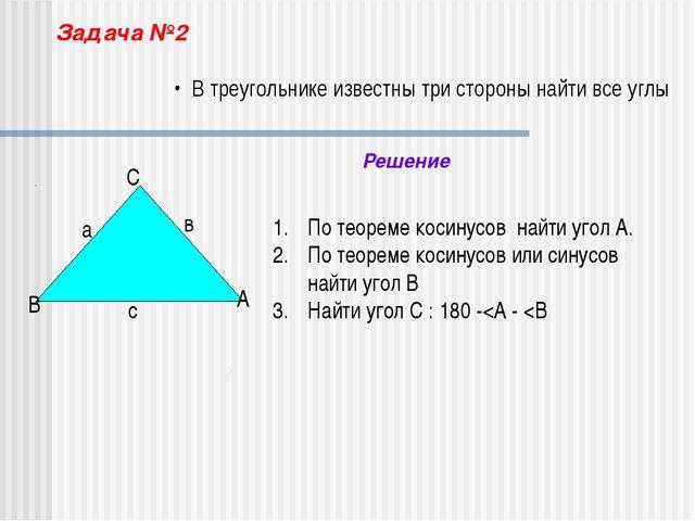 В треугольнике известны три стороны найти все углы Ϋ Задача №2 а в с В С А По...