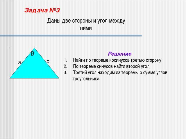 Задача №3 Даны две стороны и угол между ними а с ß Решение Найти по теореме к...