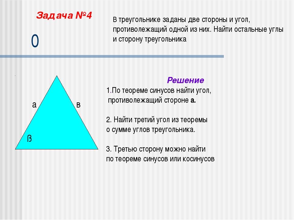 Задача №4 В треугольнике заданы две стороны и угол, противолежащий одной из н...