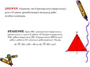 ЗАДАЧА. Докажите, что в прямоугольном треугольнике с углом 30º катет, противо