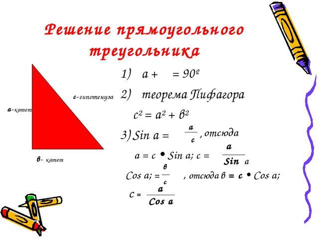 Решение прямоугольного треугольника а + β = 90º теорема Пифагора с² = а² + в²...