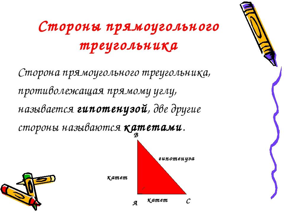 Стороны прямоугольного треугольника Сторона прямоугольного треугольника, прот...