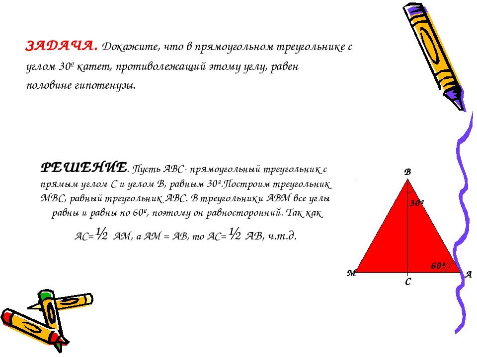 ЗАДАЧА. Докажите, что в прямоугольном треугольнике с углом 30º катет, противо...