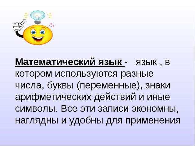 Математический язык - язык , в котором используются разные числа, буквы (пере...
