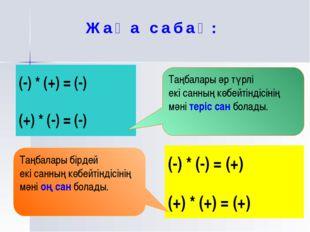Жаңа сабақ: (-) * (+) = (-) (+) * (-) = (-) (-) * (-) = (+) (+) * (+) = (+) Т