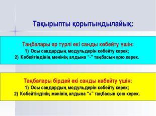Тақырыпты қорытындылайық: Таңбалары әр түрлі екі санды көбейту үшін: Осы санд