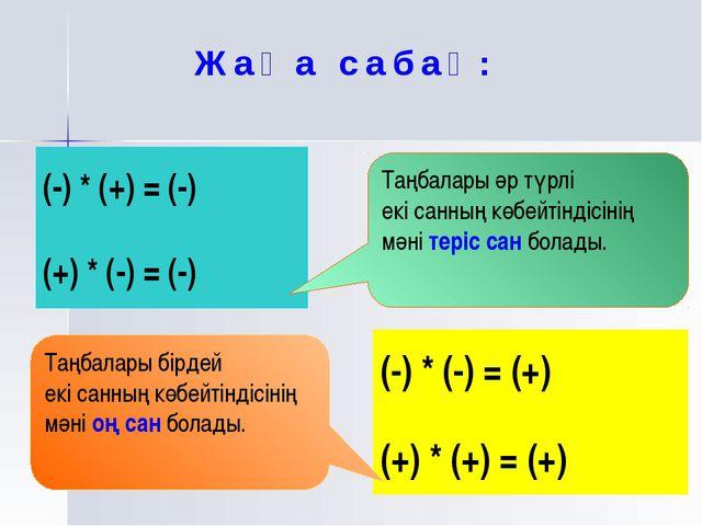 Жаңа сабақ: (-) * (+) = (-) (+) * (-) = (-) (-) * (-) = (+) (+) * (+) = (+) Т...