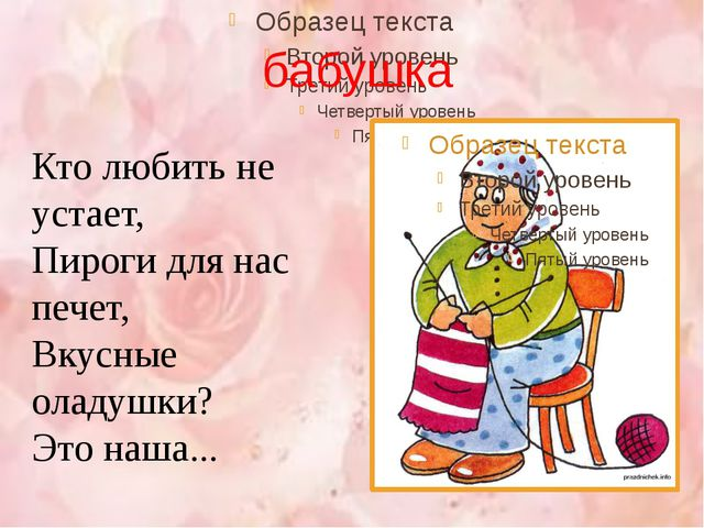 бабушка Кто любить не устает, Пироги для нас печет, Вкусные оладушки? Это наш...