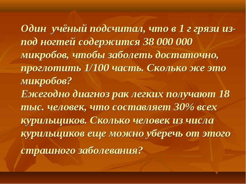 Один учёный подсчитал, что в 1 г грязи из-под ногтей содержится 38 000 000 ми...